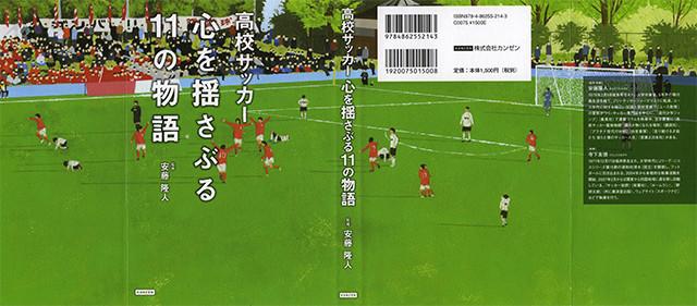 高校サッカー 心を揺さぶる11の物語