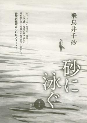 野生時代「砂に泳ぐ」