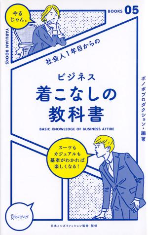 ビジネス 着こなしの教科書